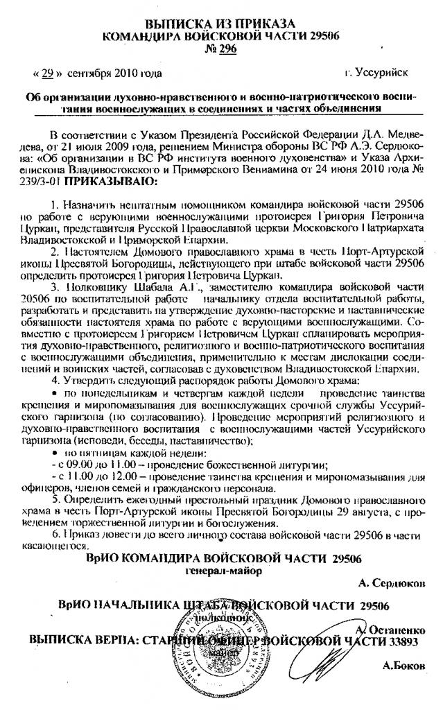Выписка из приказа командира войсковой части 29506 № 296