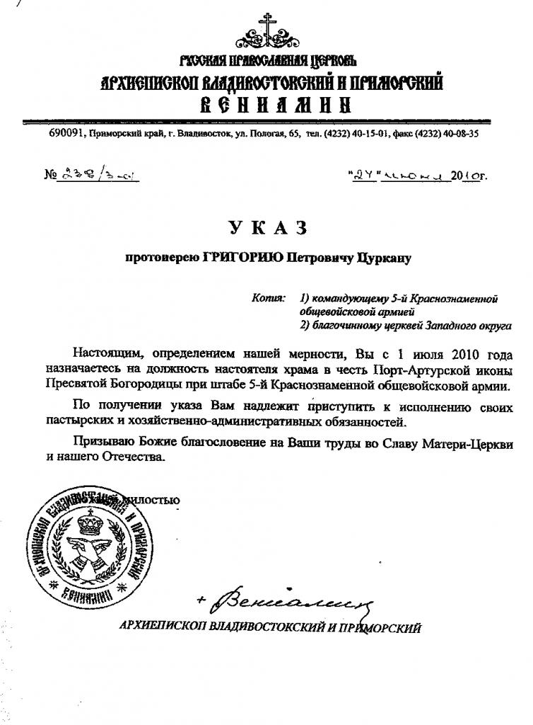 Указ о назначении Григория Цуркана настоятелем храма в честь Порт-Артурской иконы Пресвятой Богородицы при штабе 5 армии