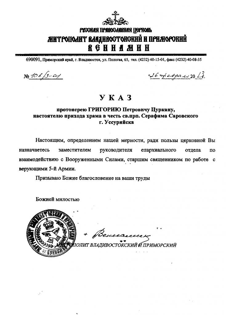 Указ о назначении Григория Цуркана старшим священником по работе с верующими 5 армии