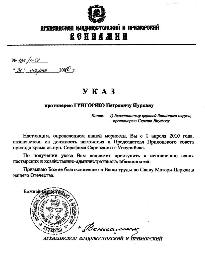 Указ о наначении Григория Цуркана настоятелем прихода храма св. прп. Серафима Саровского