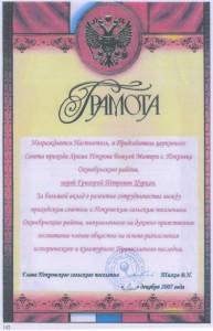 Грамота10