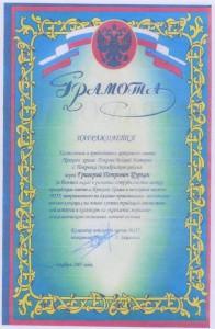 Грамота14