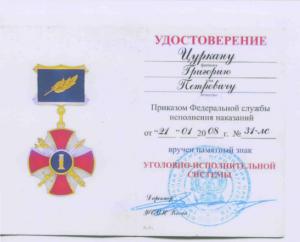 Удостоверение2