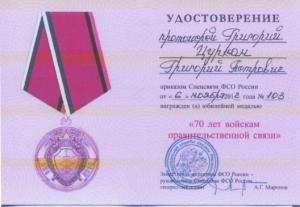 Удостоверение4