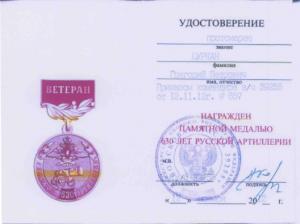 Удостоверение5