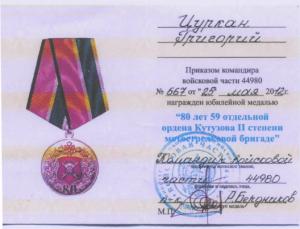 Юбилейная медаль 80 лет мотострелковой бригаде