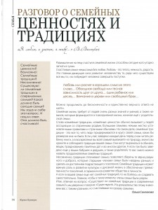 Журнал Приморье - стр1