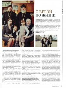 Журнал Приморье - стр2