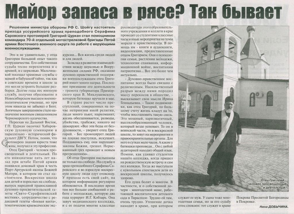 Статья Коммунар
