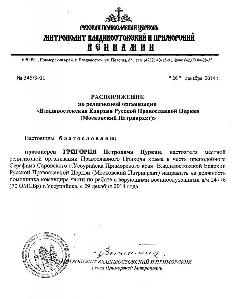 Распоряжение по религиозной организации 26.12.2014 г.