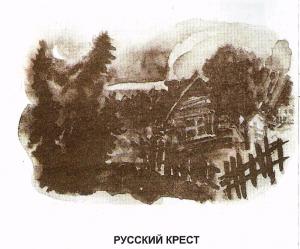 Рисунок Памятник деревне