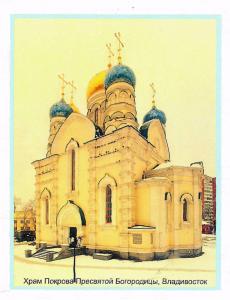 Храм Покрова Пресвятой Богородицы, Владивосток
