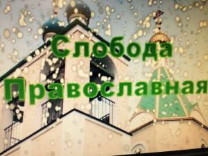 Слобода православная (2)
