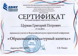 Сертификат ДВФУ 2015